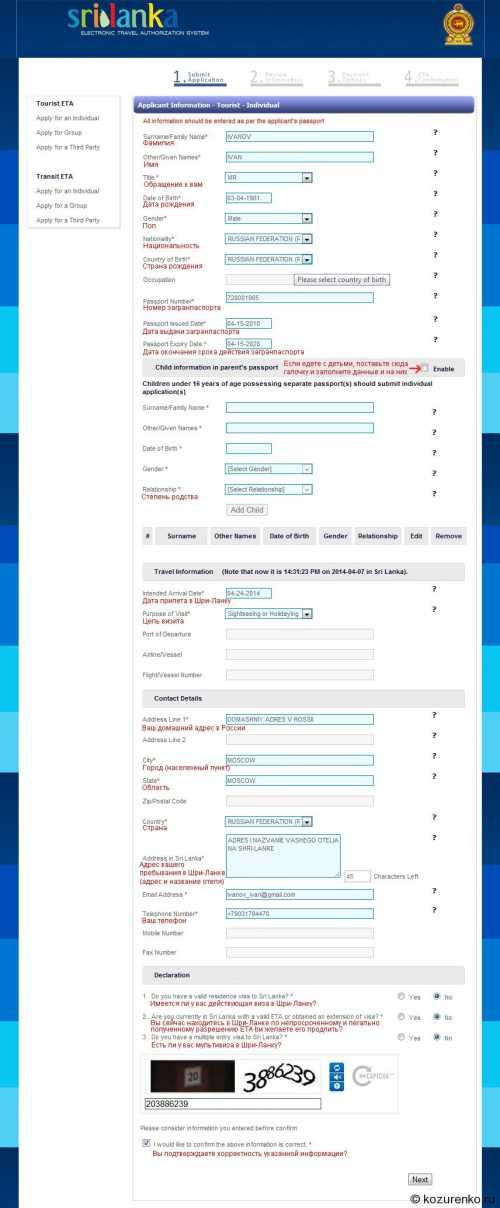 анкета для визы в болгарию